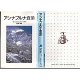 アンナプルナ登頂 (岩波少年文庫)