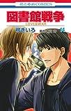 図書館戦争 LOVE&WAR 14 (花とゆめCOMICS)