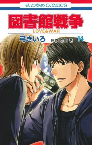 図書館戦争 LOVE&WAR 14 (花とゆめCOMICS)の詳細を見る