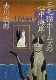 三毛猫ホームズの心中海岸 「三毛猫ホームズ」シリーズ (角川文庫)