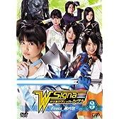 時空警察ヴェッカーシグナ3「Festa~謝肉祭~」 [DVD]