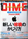 DIME (ダイム) 2012年 4/17号 [雑誌]