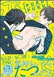 ぷくぷく【電子限定かきおろし漫画付き】 (GUSH COMICS)