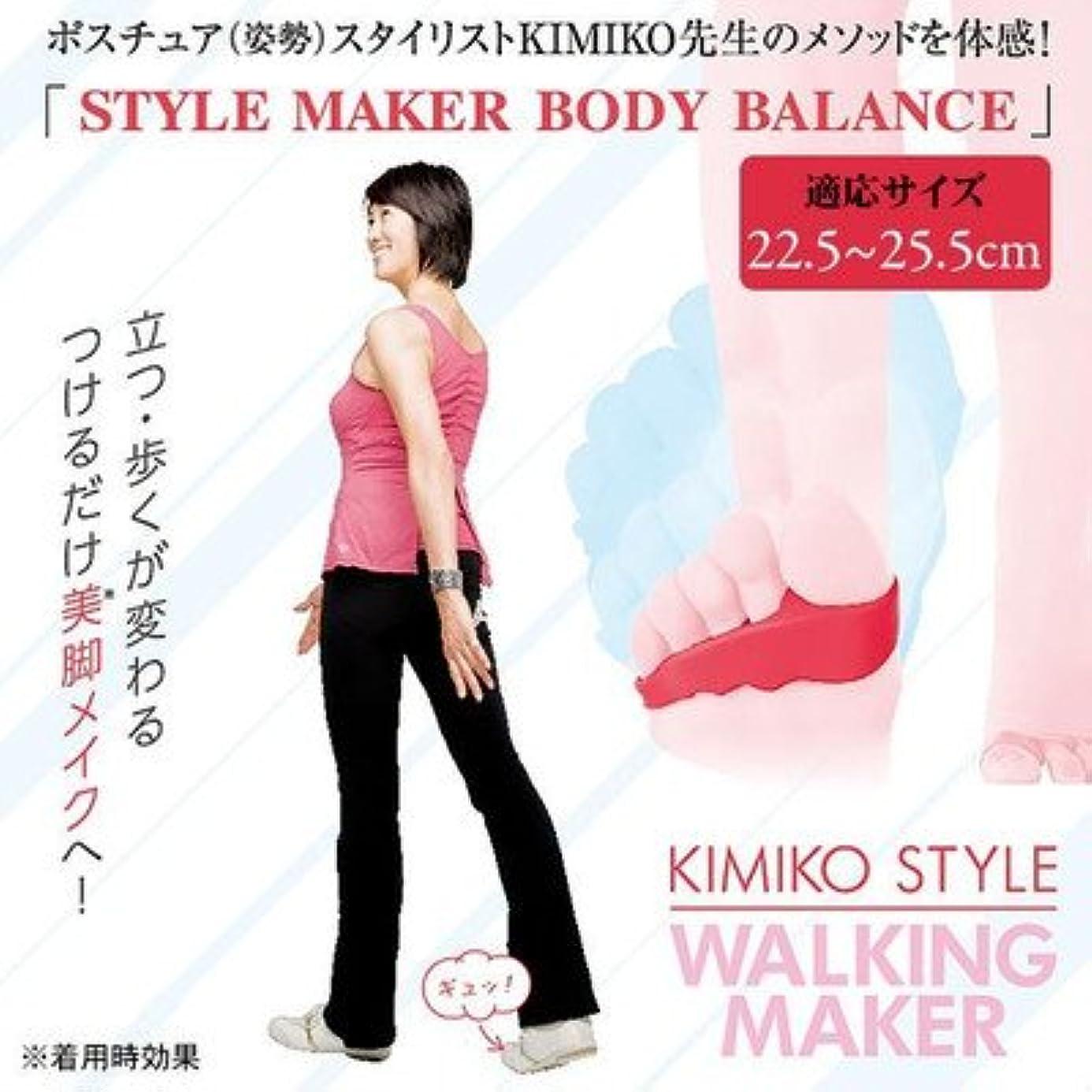 疲労褒賞シンプルな付けて歩いて 正しい歩行姿勢へナビゲート KIMIKO STYLE キミコスタイル WALKING MAKER ウォーキングメーカー 1足入