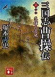 三国志 曹操伝(上) 落暉の洛陽 (講談社文庫)