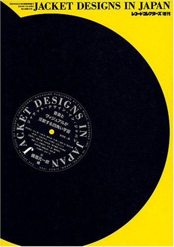 レコード・コレクターズ増刊 ジャケット・デザイン・イン・ジャパン 音楽とヴィジュアルが交歓する四角い宇宙