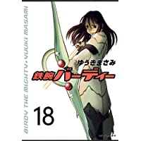 鉄腕バーディー(18) (ヤングサンデーコミックス)