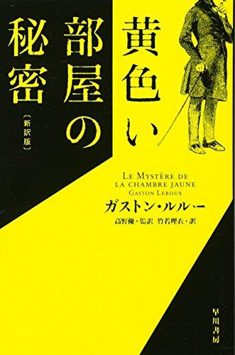 黄色い部屋の秘密〔新訳版〕 (ハヤカワ・ミステリ文庫)...