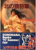 北の狼将軍―竜の七部族〈4〉 (ソノラマ文庫)