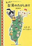 もっと!  台湾のたびしおり ~台湾一周まるごと遊ぶ! ~