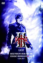 GACKT VISUALIVE ARENA TOUR 2009 REQUIEM ET REMINISCENCE II FINAL~鎮魂と再生~ [DVD](在庫あり。)
