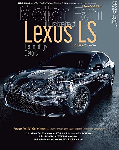 レクサスLSのテクノロジー (モーターファン別冊)