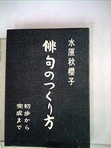 俳句のつくり方 (1960年)