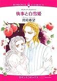 執事と白雪姫 (エメラルドコミックス ロマンスコミックス)