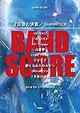バンドスコア 7日目の決意/SHAMROCK song by UVERworld (楽譜)