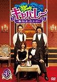 Tokyo Comedy キャバレー~酒と女とボーイとユージ~ Vol.3[DVD]