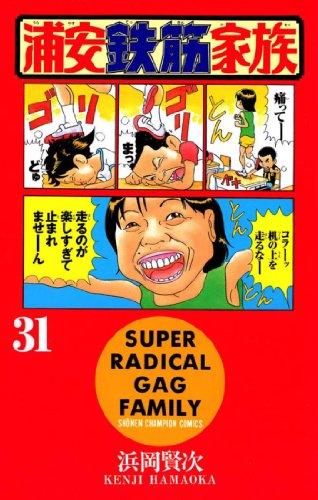 浦安鉄筋家族(31) (少年チャンピオン・コミックス)