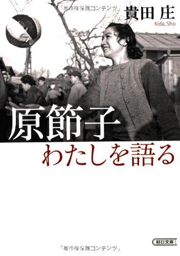 原節子 わたしを語る (朝日文庫)