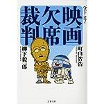 ベスト・オブ・映画欠席裁判 (文春文庫)