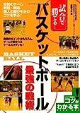 バスケットボール最強の戦術 (コツがわかる本!)