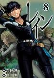 レイン(8) (ブレイドコミックス) (BLADE COMICS)