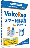 VoiceRep スマート議事録 for テレワーク 議事録作成 オンライン会議 テレワーク 在宅 会議用システム ウェ…