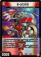 デュエルマスターズ DMEX E-GO55(プロモーション) ペリッ!! スペシャルだらけのミステリーパック(DMEX03) | デュエマ 火文明 クリーチャー イゴゴーゴー