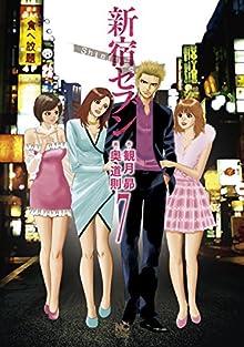 新宿セブン 第01-07巻 [Shinjuku Seven vol 01-07]