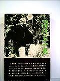 潜行三千里 (1978年)