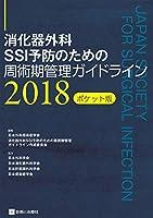 消化器外科SSI予防のための周術期管理ガイドライン2018[ポケット版]