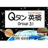 Qタン 英検3級 Group31; 4th edition