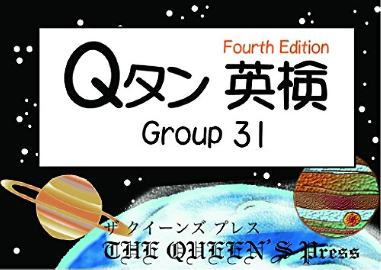 Qタン 英検3級 Group31; 4th edition
