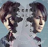 まだ涙にならない悲しみが / 恋は匂へと散りぬるを(初回生産限定盤A)(DVD付)