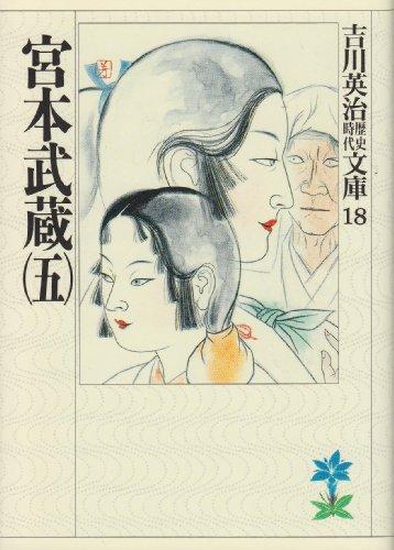 宮本武蔵(五) (吉川英治歴史時代文庫)の詳細を見る