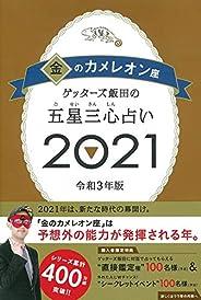 ゲッターズ飯田の五星三心占い2021 金のカメレオン座