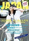 ロッキング・オン・ジャパン 2020年 10 月号 [雑誌]