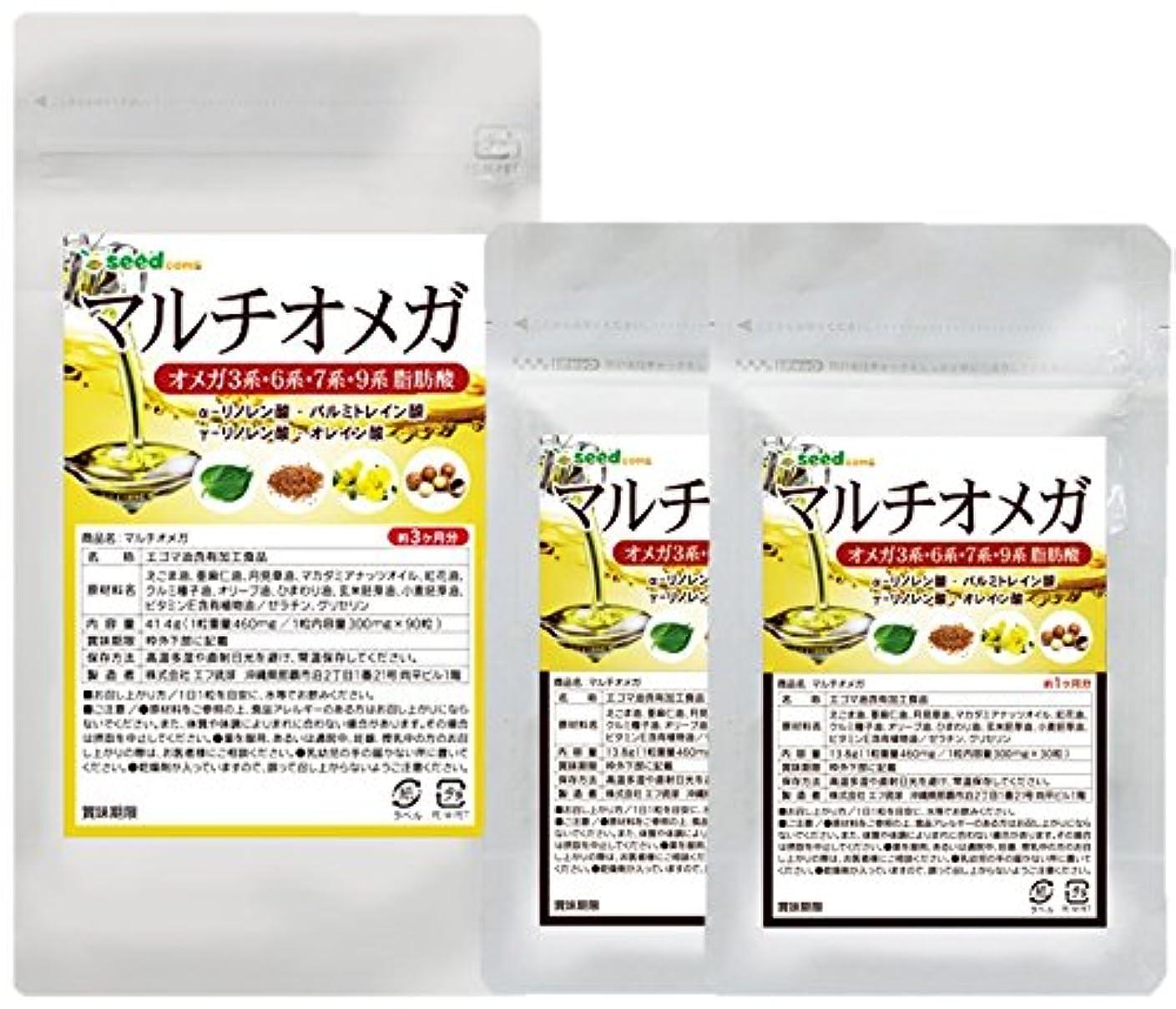 自慢領収書配分マルチオメガ (約5ヶ月分/150粒) エゴマ、亜麻仁、クルミなど100%の植物オイルを11種類