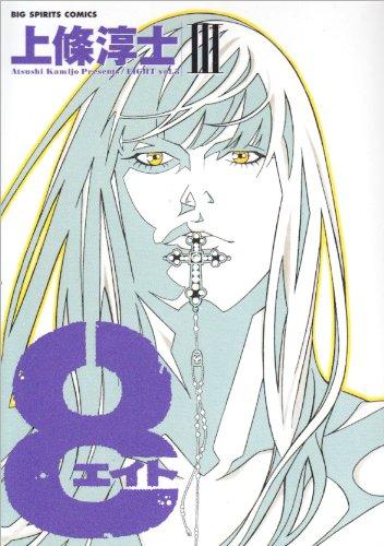 8 3 (ビッグコミックススペシャル)の詳細を見る