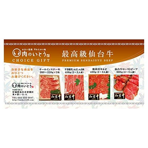 最高級A5ランク仙台牛のチョイス ギフト券 (仙台牛ギフト券1万円)
