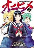 オニヒメ(2) (ヤングキングコミックス)