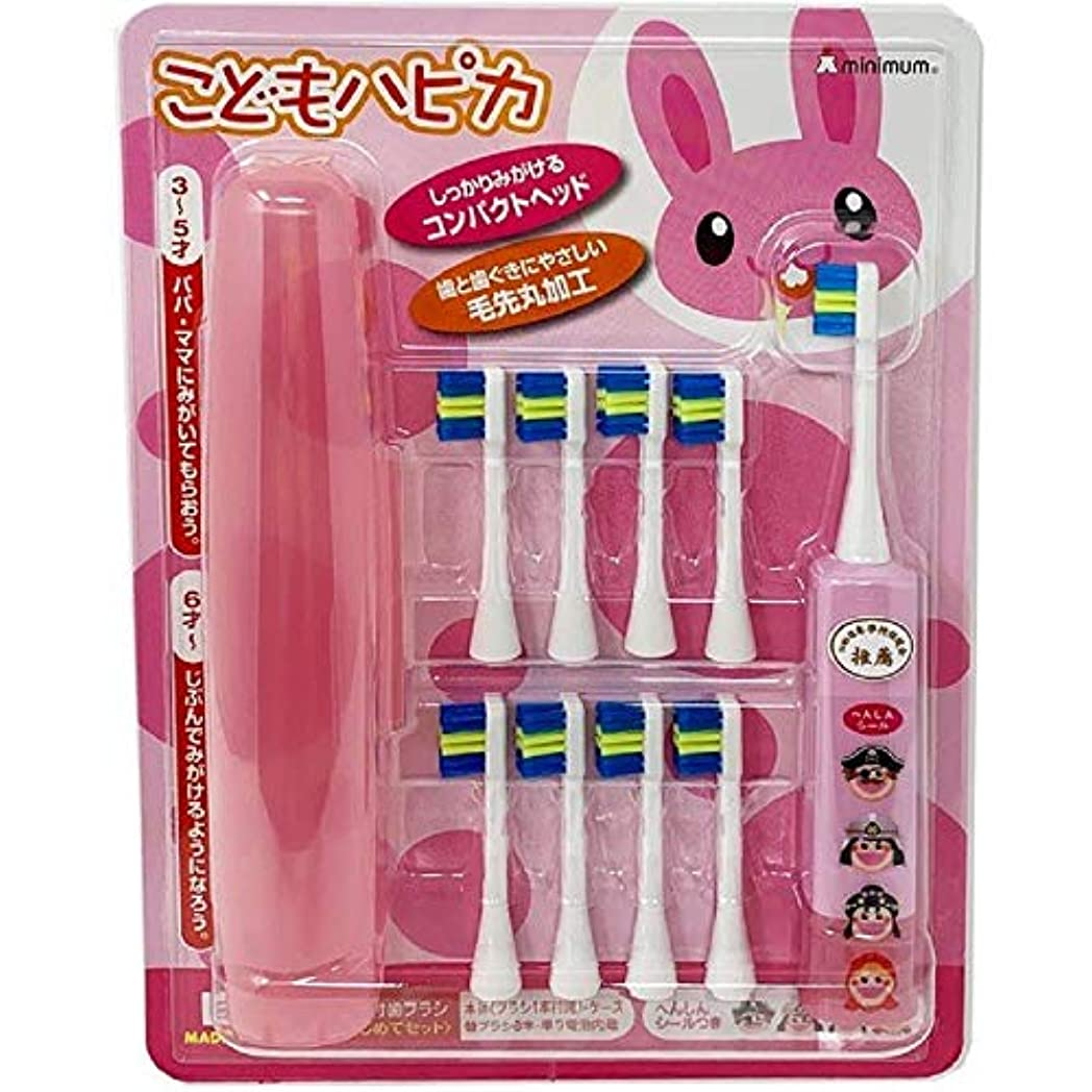 あごひげツーリストアラームこどもハピカ電動歯ブラシセット (ピンク)