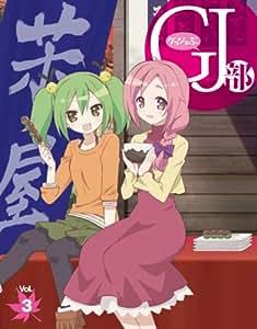 GJ 部 Vol.3 [DVD]
