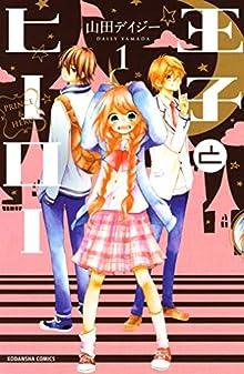 王子とヒーロー(1) (なかよしコミックス)