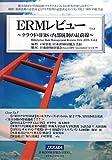 ERMレビュー Vol.2―クラウド・IFRS・内部統制の最前線