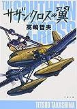 サザンクロスの翼 (文春文庫)