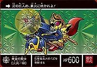 ナイトガンダム カードダスクエスト 第2弾 伝説の巨人 限定カード KCQ-PR-030 黄金の騎士 [火炎一掃]