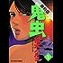 鬼虫(1)【期間限定 無料お試し版】 (ビッグコミックス)
