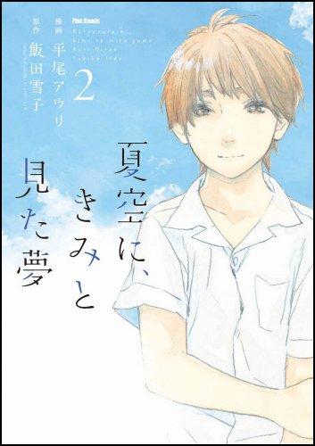 夏空に、きみと見た夢 ② (フレックスコミックス フレア)の詳細を見る