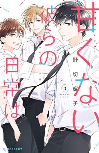 甘くない彼らの日常 は。(2) (デザートコミックス) 野切耀子