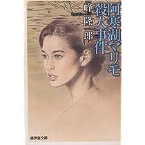 阿寒湖マリモ殺人事件 (広済堂文庫)